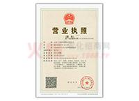 营业执照副本-山西广宇通科技股份有限公司