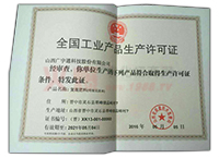 工业产品生产许可证-山西广宇通科技股份有限公司