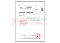 专利证书-江苏凯长富生物科技有限公司
