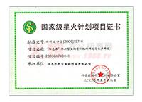国家级星火计划项目证书-江苏凯长富生物科技有限公司