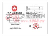 农药实验登记证