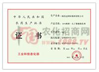 农药生产批准证书