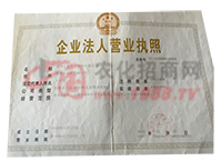 企业法人营业执照-亳州市金牛王农资有限公司
