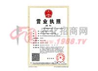 营业执照-山东福川生物科技有限公司