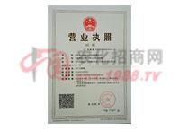 營業執照-河南勇冠喬迪農業科技有限公司