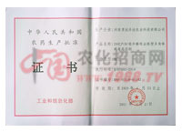 農藥生產批準證-河南勇冠喬迪農業科技有限公司