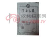 营业执照-郑州康菲农业科技有限公司