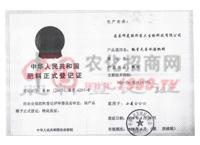肥料登记证-北美农大集团