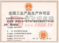 工业产品生产许可证-青岛好利特生物农药有限公司