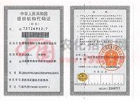 中华人民共和国组织机构代码证-青岛好利特生物农药有限公司