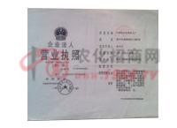 企业法人营业执照副本-江苏苏中农药化工厂