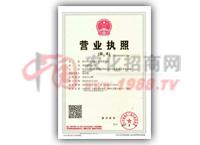 营业执照副本-唐山华龙生物工程有限公司