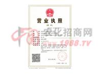 营业执照副本-郑州佳田生物科技有限公司