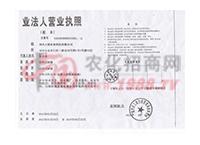 营业执照-郑州大韩作物科学有限公司