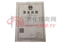 营业执照副本-山东瑞泽丰农业开发有限公司