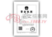 营业执照副本-山东邹平农药有限公司