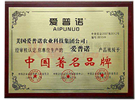 中国著名品牌-美国爱普诺农业科技集团有限公司