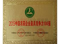 2015年中国农药企业最具竞争力100强