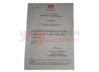 公司注冊證明書-德國貝爾上海植保有限公司