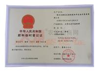 粉剂大量元素水溶肥肥料临时登记证-埃及艾格泰克集团公司