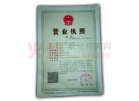 营业执照副本-深圳美尔森生物科技发展有限公司