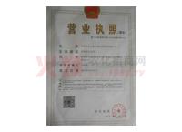 营业执照-深圳美尔森生物科技发展有限公司