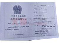 中华人民共和国肥料正式登记证