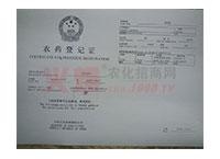 农药登记证