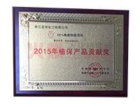 2015年植保产品贡献奖
