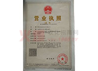 营业执照(副本)-济南正浩农业技术有限公司