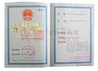 民办非企业单位登记证书-济宁市金山微生物技术研究院