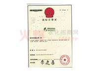 李氏淡紫拟青霉商标注册证-唐山市路北区激抗菌肥料厂