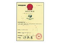 ��之翼商标注册证-唐山市路北区激抗菌肥料厂