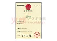 清科斯特邦商标注册证