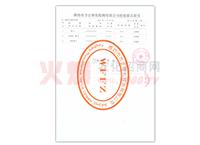 潍坊市方正理化检测有限公司检验报告
