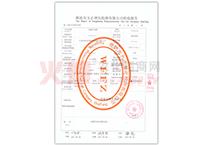 潍坊市方正理化检测有限公司检验报告第一页