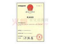 草本纲目商标注册证-中德禾正科技发展(海南)有限公司