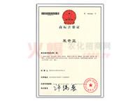 禾奇正商標注冊證-陜西中德禾正生物科技有限公司