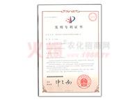 抗病虫害中药肥专利证书-陕西中德禾正生物科技有限公司