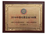 2016中国化肥企业100强