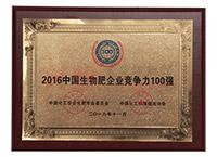 2016中国生物肥企业竞争力100强