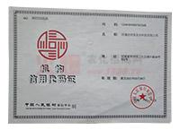 机构信用代码证-河南农利发农业科技有限公司