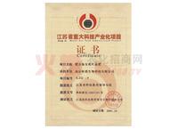 江苏省重大科技产业化项目证书