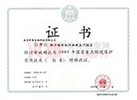 环境保护证书01