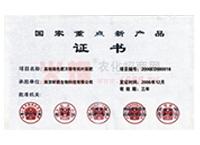 国家重点新产品推广证书
