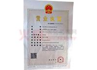 营业执照(副本)-湖北鄂化红太阳肥业有限公司