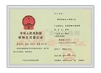 含腐植酸水溶肥料登记证-华农(集团)化工股份有限公司