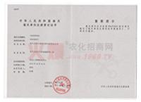 中华人民共和国海关报关单位注册登记证书-包头市若尔斯复合肥有限责任公司