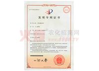 生物促生剂发明专利证书