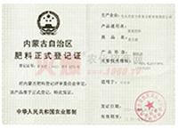 内蒙古自治区肥料正式登记证